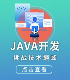 北大青鸟JAVA软件开发