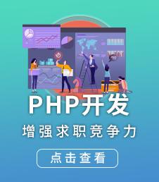 北大青鸟PHP全栈开发