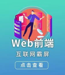 北大青鸟WEB前端开发
