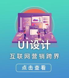 北大青鸟UI设计